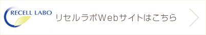 リセルラボWebサイトはこちら
