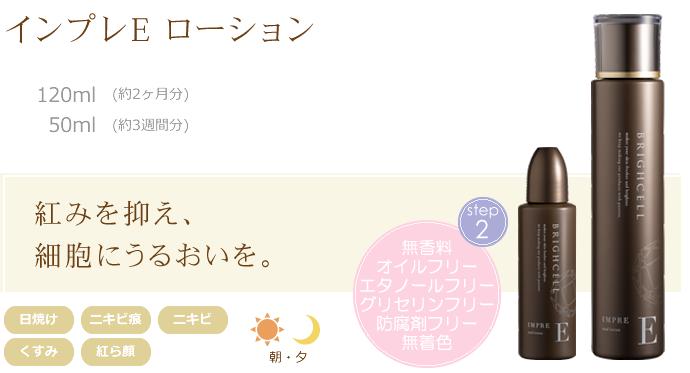 化粧水 インプレE ローション